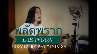 พลัดพราก - LABANOON Cover by Fai Tipsuda