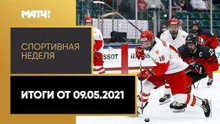 Спортивная неделя Итоги от 09 05 2021