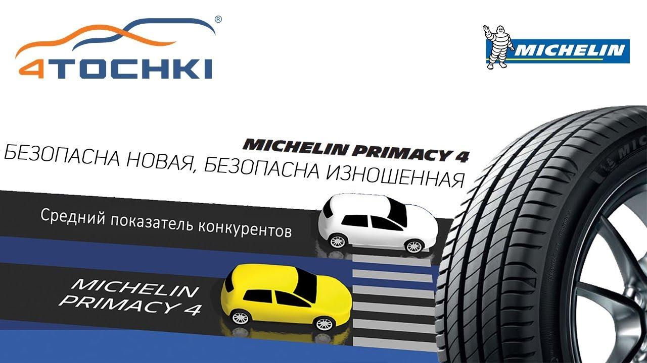 Новинка Michelin Primacy 4  Безопасна новая и изношенная. Шины и диски 4точки - Wheels & Tyres.