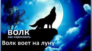 как нарисовать волка, вой волка на луну, #draw(как нарисовать волка, вой волка на луну, #draw Видео показывает как нарисовать волка, воющего на луну. Девочка..., 2016-09-22T13:30:18.000Z)