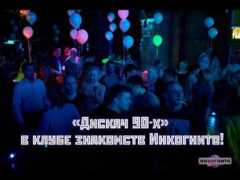 Клуб знакомств Инкогнито https://inkognitoclub.ru