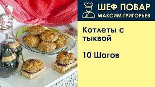 котлеты с тыквой . Рецепт от шеф повара Максима Григорьева