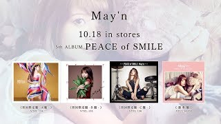 May'n/5thアルバム「PEACE of SMILE」新曲クロスフェード動画