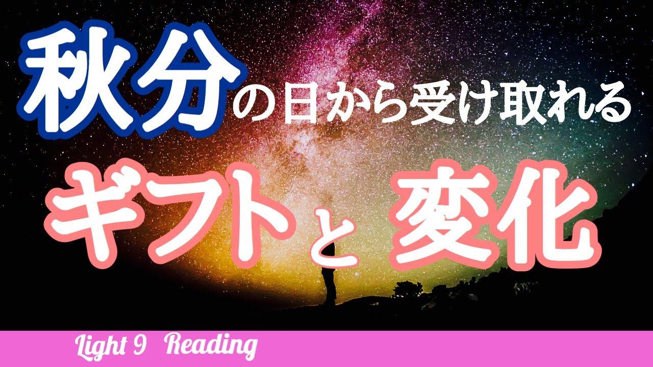 【ギフト】【変化】💕この秋冬(秋分〜冬至)に受け取れるギフトとは?💕タロット・オラクル・ルノルマンカード💕