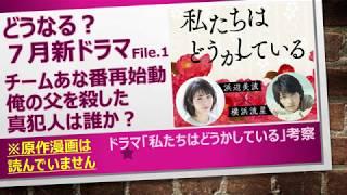 どうなる?7月新ドラマ「私たちはどうかしている」チームあな番再始動 俺の父を殺した 真犯人は誰か?と題して、7月から日本テレビで放送開...