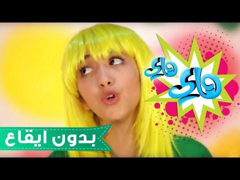 كليب هاي هاي - سجى حماد بدون ايقاع | قناة كراميش