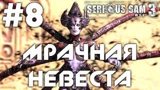 Serious Sam 3: BFE (HD 1080p 60 fps) - Мрачная невеста - прохождение #8