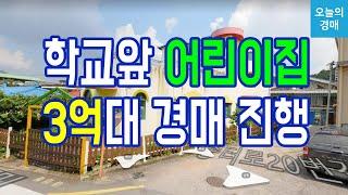 학교앞 어린이집 코너건물♥소액투자,생연택지개발,동두천중…
