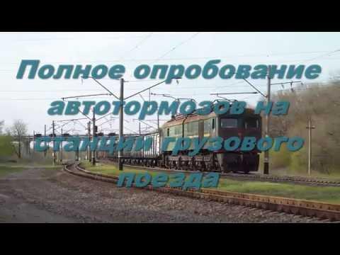 Полное опробование автотормозов на станции грузового поезда