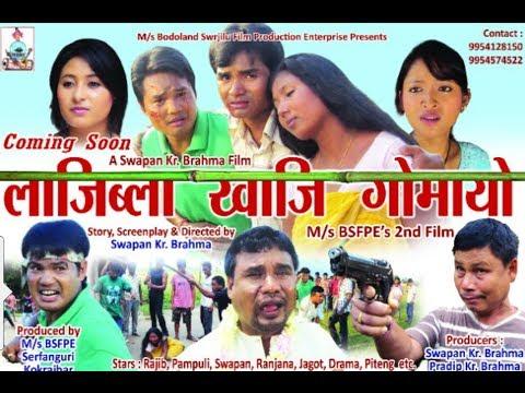Lajibla Khaji Gwmayw  . A Boro Full HD Film,  2011  by Swapan Kr. Brahma