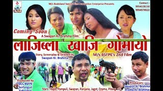 LAJIBLA KHAJI GWMAYW , ( Official ) Boro Full HD Film, By SWAPAN KUMAR BRAHMA