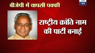 Kalyan Singh to join BJP soon
