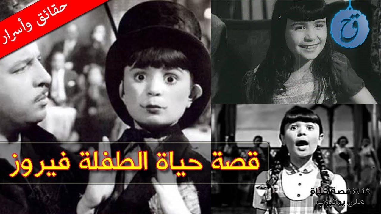 قصة حياة وأسرار الفنانة الطفلة فيروز دخلت الفن في السابعة شقيقتها نجمة كبيرة  وهذا هو اسمها الحقيقي