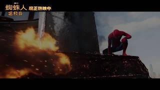【蜘蛛人:返校日】各大媒體盛讚