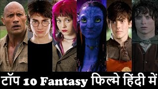 Top 10 Fantasy Hollywood Movies In Hindi | Action | Comedy | Adventure | Romantic | Epic