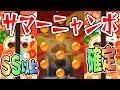 【妖怪ウォッチぷにぷに】SS以上確定のサマーニャンボがやばすぎる!【実況】(縦動画)
