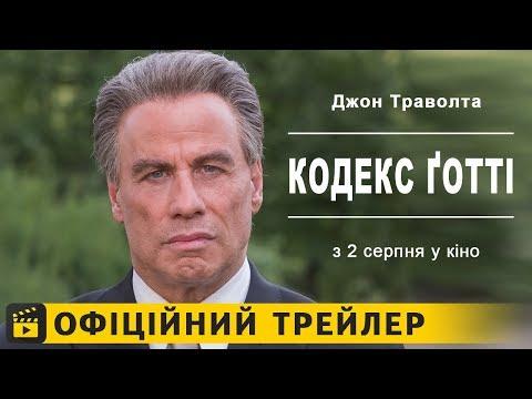 трейлер Кодекс Ґотті (2018) українською