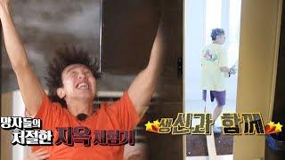 《Running Man》 E547 Preview 런닝맨 547회 예고 20180826