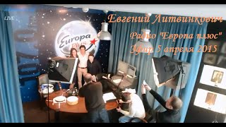 Евгений Литвинкович на Радио Европа +. Эфир 5 апреля 2015