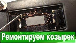 SAAB 9000: ремонтируем солнцезащитный козырек(, 2016-09-30T13:31:39.000Z)