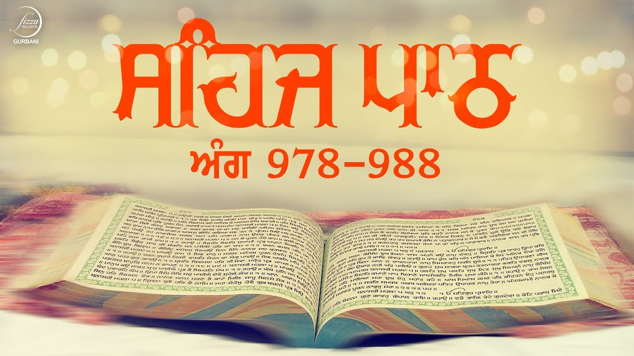 Download Sehaj Path Ang 978 To 988 | Bhai Sarwan Singh | Fizza Records Gurbani
