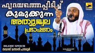 അത്യുജ്ജ്വല പ്രഭാഷണം | Latest Islamic Speech in Malayalam | Mathaprabhashanam | Navas Mannani