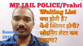 MP JAIL POLICE :Waiting List : कैसे क्लियर होगी वेटिंग ?कब आएगा जॉइनिंग लेटर?
