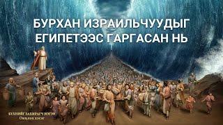 """Баримтат кино""""Бүхнийг Захирагч Нэгэн""""гайхалтай клип 7 Бурхан Израильчуудыг Египетээс гаргасан нь"""