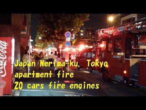 「新江古田マンション火災」 Japan Nerima-ku, Tokyo apartment fire 20 cars fire engines gathered
