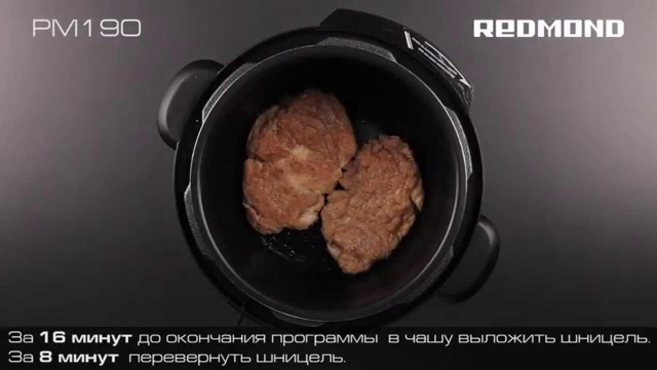 Рецепты для мультиварки РЕДМОНД Как приготовить блюда в 70