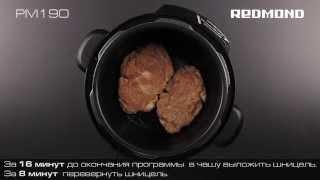 Приготовление куриного шницеля в мультиварке-скороварке REDMOND RMC-PM190. Пошаговый видеорецепт.