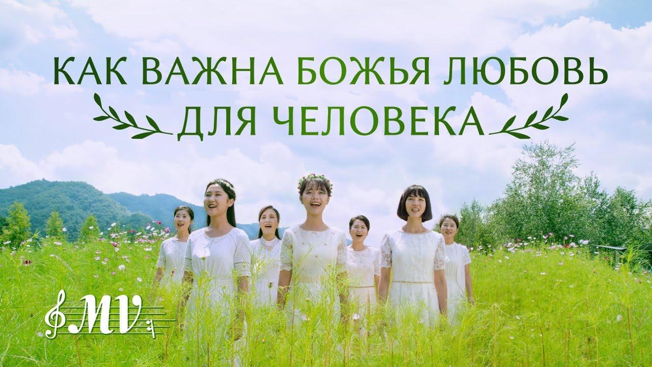 Христианские Песни «Как важна Божья любовь для человека» Корейский видеоклип прославления