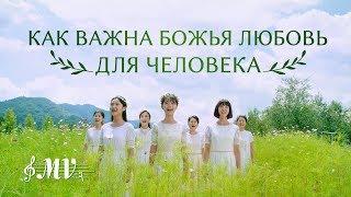 Красивые христианские песни «Как важна Божья любовь для человека» Корейский видеоклип поклонения
