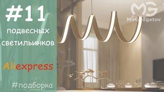 11 крутых подвесных светильников с Aliexpress