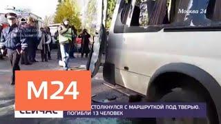 СК возбудил уголовное дело по факту ДТП в Тверской области - Москва 24