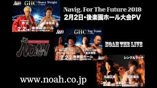 プロレスリング・ノア 2月2日 後楽園ホール大会PV