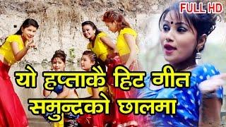 New Nepali superhit Dance Song  2074 | Samundra Ko Chhalma - Prem Deep k.c & Jyanu Magar
