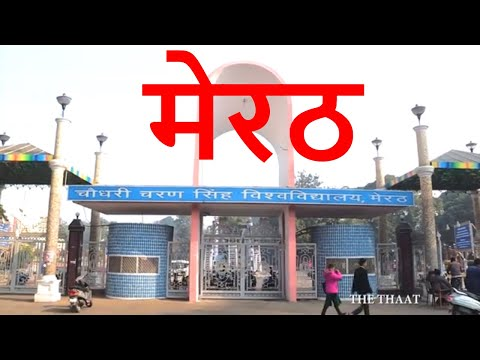 मेरठ| Vote percentage in up| मेरठ की खबरें 2019| MEERUT OVERALL CONSTITUENCY NEWS| the thaat