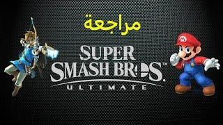 مراجعة Super Smash Bros Ultimate
