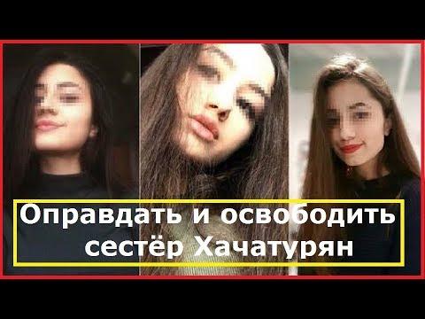 Почему нужно оправдать и освободить сестёр Хачатурян, убивших отца-тирана