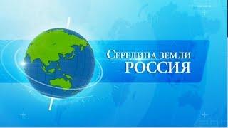 """15 октября 2019 программа """"Середина Земли"""""""