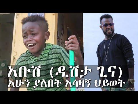 ቤንዚን ካላሸተተ ያመዋል...አቡሽ (ዲሽታ ጊና) አሁን ያለበት አሳዛኝ ህይወት ...   || Tadias Addis