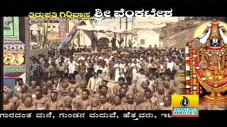 Poorvadalli Suryodhaya I Tirupathi Girivasa Sri Venkatesha I HD Video Song I Jhankar Music