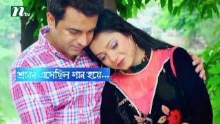 Bangla Telefilem - Srabon Esechilo Gaan Hoye (শ্রাবণ এসেছিল গান হয়ে) by Shuvro Dev & Doli Sayantoni