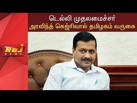 டெல்லி முதலமைச்சர் அரவிந்த் கெஜ்ரிவால் தமிழகம் வருகை.