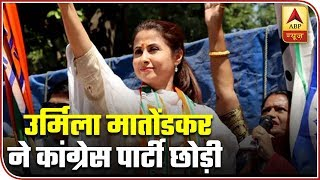 Urmila Matondkar Quits The Faction-Ridden Congress Party| ABP News