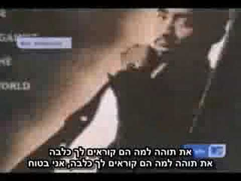 2Pac - Wonda Why They Call U Bitch מתורגם