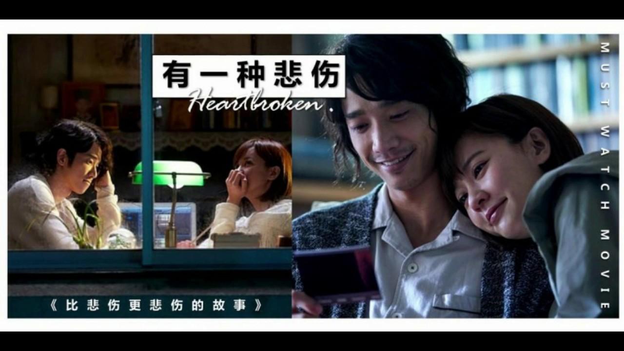 《比悲傷更悲傷的故事》電影主題曲-----《有一種悲傷 A kind of sorrow》劉以豪版 X A-Lin 版本 - YouTube