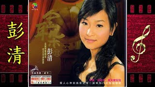 緣分 - 彭清 - Peng Qing