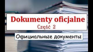видео Официальные документы